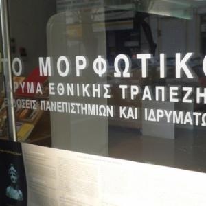 Δημόσια Μηχανικά Ρολόγια στην Ελλάδα