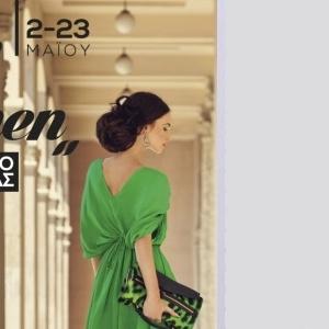 We Love Women στο Mediterranean Cosmos