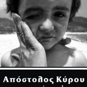 Έκθεση φωτογραφίας του Απόστολου Κύρου