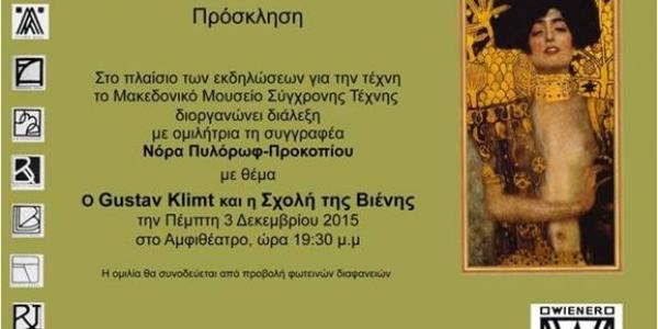 Διάλεξη με θέμα «Ο Gustav Klimt και η Σχολή της Βιένης»