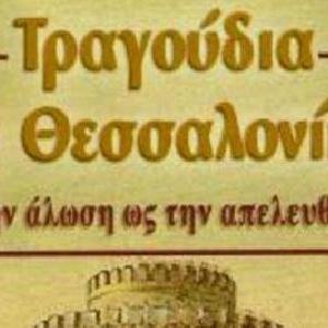 Διάλεξη: Τραγούδια της Θεσσαλονίκης από την Άλωση έως την Απελευθέρωση