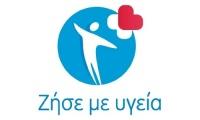 Ανοιχτή ενημερωτική εκδήλωση για τους πολίτες  «Ζήσε με υγεία»