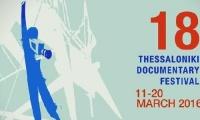 18ο Φεστιβάλ Ντοκιμαντέρ Θεσσαλονίκης – Εικόνες του 21ου Αιώνα