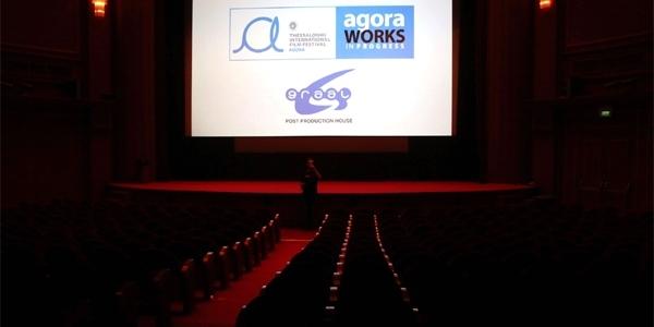 Εναρξη καταθέσεων κινηματογραφικών σχεδίων και ταινιών -  57ο Φεστιβάλ Κινηματογράφου
