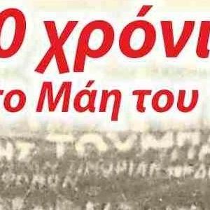 100 Χρόνια από την ίδρυση του ΕΚΘ - 80 Χρόνια από τα γεγονότα του Μάη του 1936