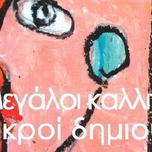 """Έκθεση Ζωγραφικής """"Μεγάλοι καλλιτέχνες & Μικροί δημιουργοί"""""""
