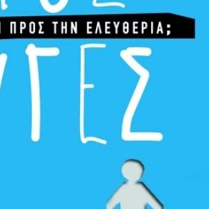 Το προσφυγικό ζήτημα στην Ταινιοθήκη της Ελλάδος (Αθήνα)