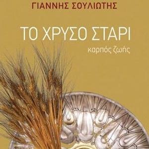 Γιάννης Σουλιώτης: Το χρυσό στάρι, καρπός ζωής