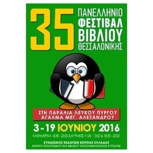 35ο Πανελλήνιο Φεστιβάλ Βιβλίου Θεσσαλονίκης