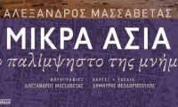 Παρουσίαση του βιβλίου του Αλέξανδρου Μασσαβέτα