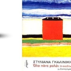 Λογοτεχνική βραδιά με τη Στυλιάνα Γκαλινίκη