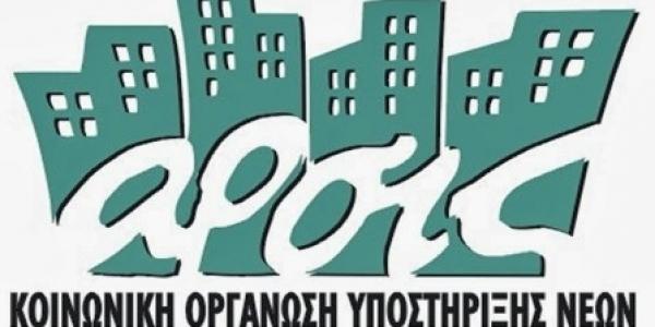 Η ΑΡΣΙΣ προσφέρει 50  θέσεις εργασίας στη Θεσσαλονίκη