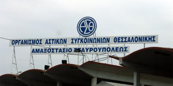 Απεργιακές κινητοποιήσεις αποφάσισαν οι εργαζόμενοι στον ΟΑΣΘ