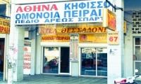 Σε νέα διεύθυνση το πρακτορείο του ΚΤΕΛ Θεσσαλονίκης - Αθηνών