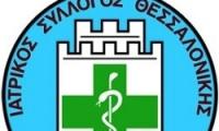 Ιατρικός Σύλλογος Θεσσαλονίκης: Πρόσκληση σε Γενική Συνέλευση