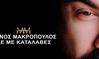 Μάνος Μακρόπουλος: