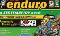 Η 28η πανελλήνια συνάντηση Enduroadmin  στον Βερτίσκο Λαγκαδά