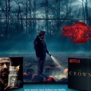 Πρεμιέρες αγαπημένων σειρών του Netflix