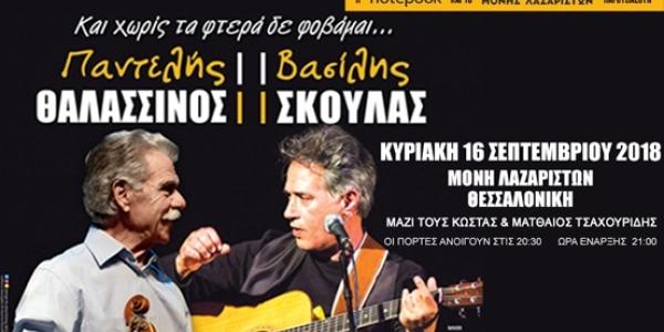 Παντελής Θαλασσινός - Βασίλης Σκουλάς στη Θεσσαλονίκη