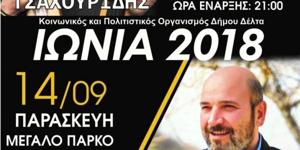 «Ιώνια 2018»  στο Δήμο Δέλτα