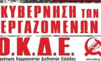Ανακοίνωση της ΟΚΔΕ για τις εξαγγελίες Τσίπρα στη ΔΕΘ