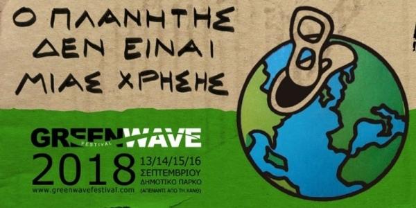 Ξεκινάει σήμερα το GreenWave Festival