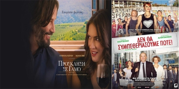"""Δύο ταινίες στον θερινό κινηματογράφο """"cine ΑΥΡΑ"""""""