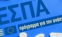 Εκδήλωση παρουσίασης προγραμμάτων του ΕΣΠΑ για επιχειρήσεις