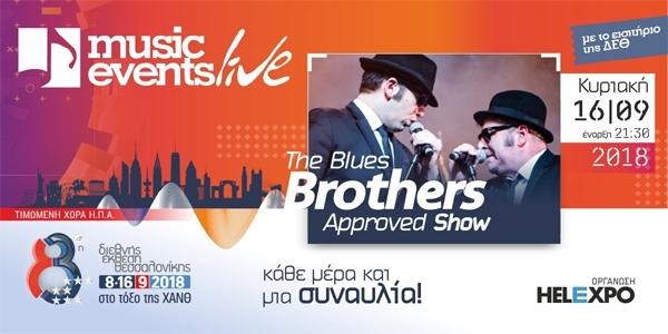 Οι Blues Brothers «προσγειώνονται» στην 83η ΔΕΘ