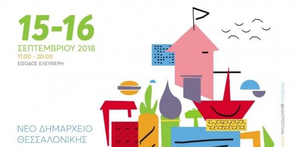 2nd KIDOT Festival - Παιδικό και Εφηβικό Φεστιβάλ
