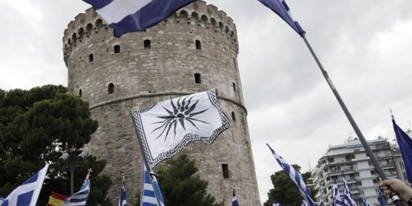 Συγκέντρωση διαμαρτυρίας για το Μακεδονικό