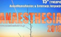 15ο Συνέδριο Αναισθησιολογίας και Εντατικής Ιατρικής- Anaesthesia 2018