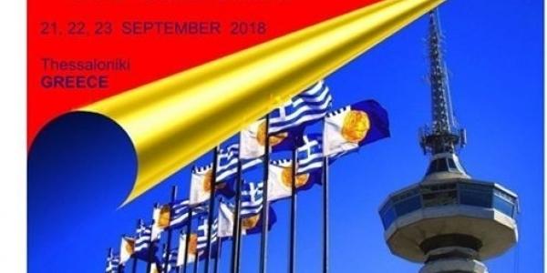 1η Ελληνική Ιστορική Έκθεση Συλλεκτών