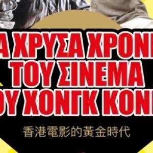 Τα χρυσά χρόνια του σινεμά του Χονγκ Κονγκ