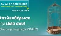 Διαγωνισμός Καινοτομίας & Τεχνολογίας από την Εθνική Τράπεζα