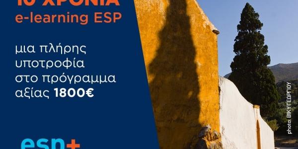 Μία πλήρη υποτροφία   e-learning από τη σχολή ESP
