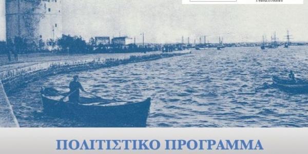 Ετήσιο πολιτιστικό πρόγραμμα 2018-2019 του Γαλλικού Ινστιτούτου Θεσσαλονίκης