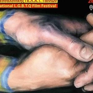 20ό Διεθνές Φεστιβάλ Γκ.Λ.Α.Τ. Ταινιών
