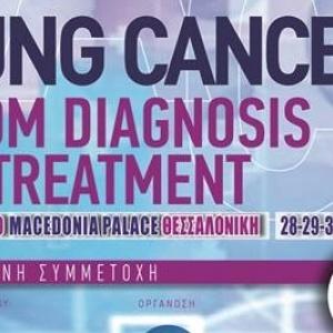 5ο Συνέδριο «Καρκίνος του Πνεύμονα - Από τη διάγνωση στη θεραπεία»