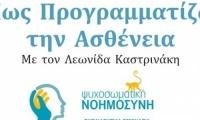 Εκδήλωση για την Ψυχοσωματική Νοημοσύνη στο Καλοχώρι
