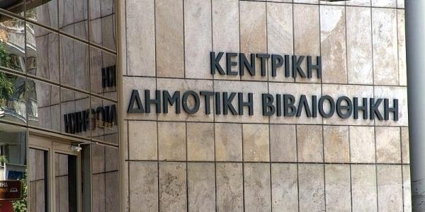 Οκτώβριος 2018: Πρόγραμμα της Κεντρικής Παιδικής Βιβλιοθήκης Δήμου Θεσσαλονίκης