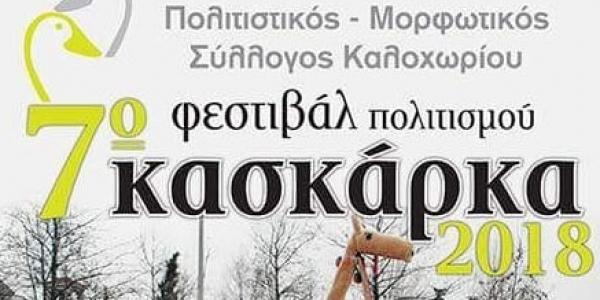 7ο Φεστιβάλ Πολιτισμού «Κασκάρκα 2018» Δήμου Δέλτα
