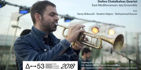 SC Quartet feat. East Mediterranean Jazz Ensemble
