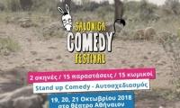 Salonica Comedy Festival - φεστιβάλ κωμωδίας στη Θεσσαλονίκη