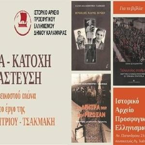 Εκδήλωση στο Ιστορικό Αρχείο Προσφυγικού Ελληνισμού