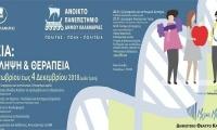 Διαλέξεις στο ανοιχτό πανεπιστήμιο Δήμου Καλαμαριάς