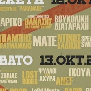 1ο Φεστιβάλ Συνεργατισμού στη Θεσσαλονίκη