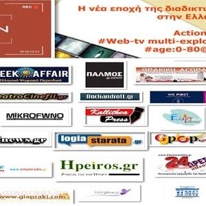 Σε μια νέα εποχή περνάει η διαδικτυακή τηλεόραση στην Ελλάδα
