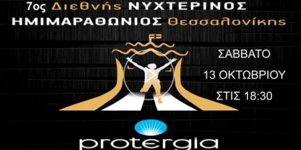 Ο 7oς Διεθνής Νυχτερινός Ημιμαραθώνιος Θεσσαλονίκης στην ΕΡΤ3