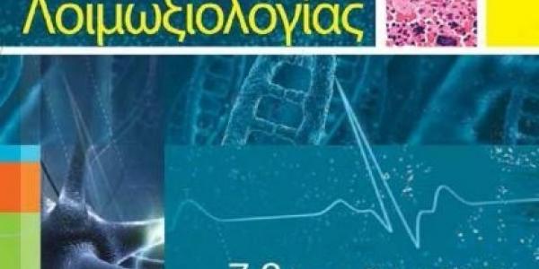 4ο Επιστημονικό Συνέδριο Λοιμωξιολογίας
